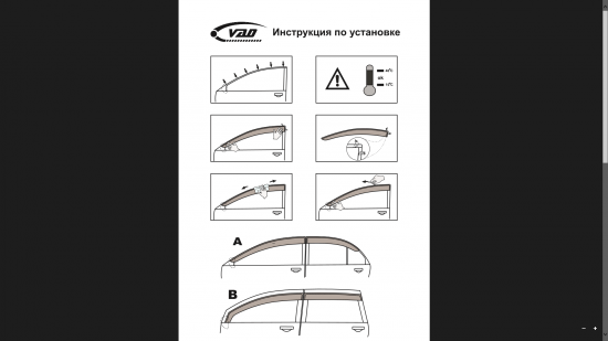 инструкция по установке дефлекторов окон